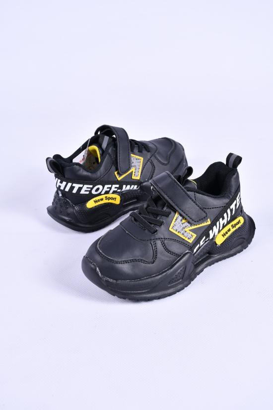"""Кроссовки для мальчика """"Канарейка"""" Размеры в наличии : 26, 27, 28, 29, 30, 31 арт.J273-2"""