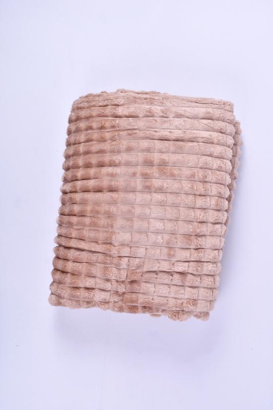 Плед-покрывало (цв.капучино) размер 210/230 см (вес 1.2кг) арт.CH-619