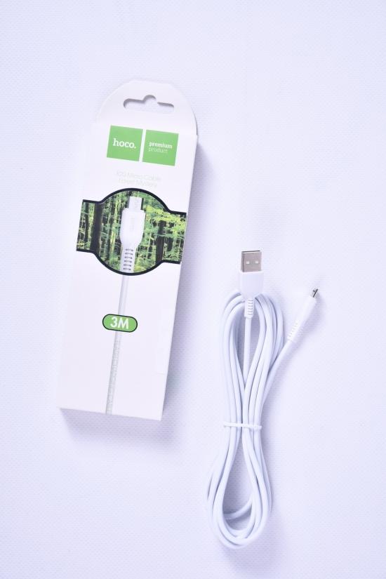 Кабель USB на micro USB (3M) HOCO арт.X20Micro