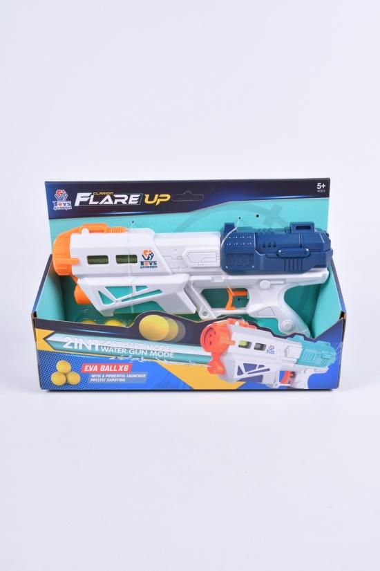 Бластер стреляет водой и шариками размер игрушки 27см арт.648-51