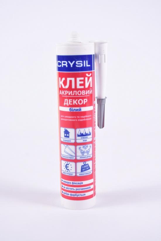 "Клей ""Для декора"" Lacrysil белый 440г арт.440"