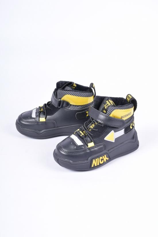 Ботинки демисезонные для мальчика W.niko Размеры в наличии : 21, 22, 23, 24, 25, 26 арт.AG7354-4