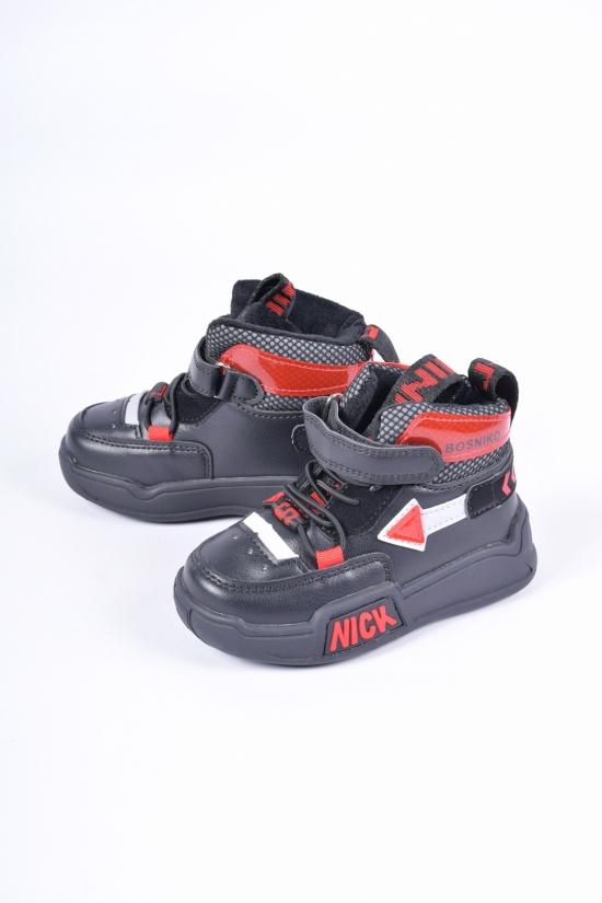 Ботинки демисезонные для мальчика W.niko Размеры в наличии : 21, 22, 23, 24, 26 арт.AG7354-6