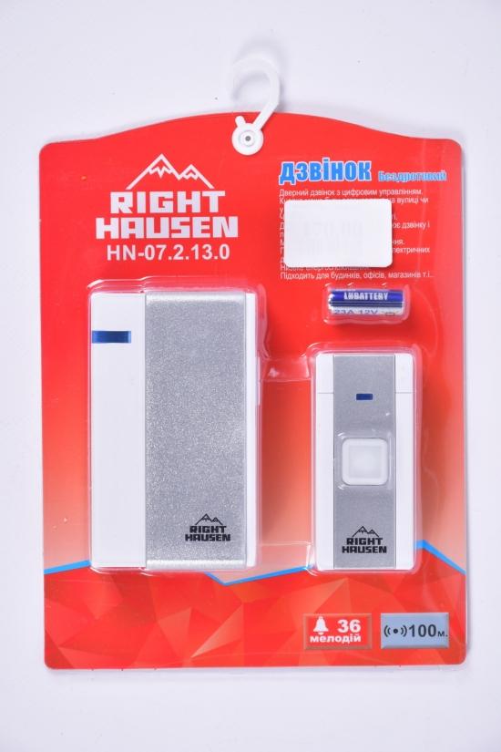 Звонок   Right Hausen (12V) арт.HN-072130