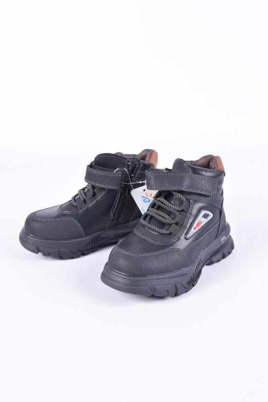 Ботинки для мальчика зимние Bessky Размеры в наличии : 27, 28, 29, 30, 31, 32 арт.B1045-1B