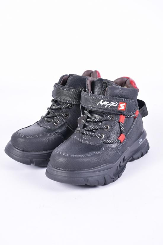 Ботинки для мальчика зимние Bessky Размеры в наличии : 27, 28, 29, 30, 31, 32 арт.B1046-1B