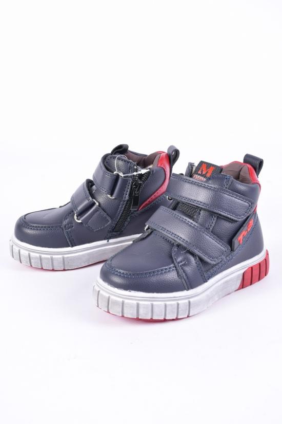Ботинки для мальчика зимние Bessky Размеры в наличии : 22, 23, 24, 25, 26, 27 арт.B1360-4A