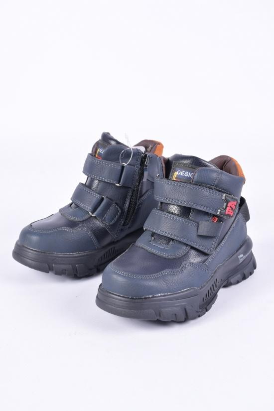 Ботинки для мальчика зимние Bessky Размеры в наличии : 23, 24, 25, 26, 27, 28 арт.B1047-2A