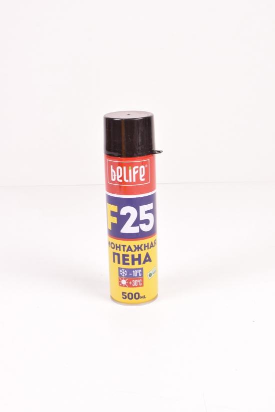 BeLife пена монтажная 500мл. арт.F25