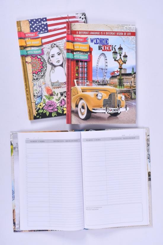 Словарь (твёрдая обложка) для иностранного языка 48 листов арт.SL-B5-7BC-48-17183